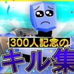 300人記念キル集【1v1lol】⠀