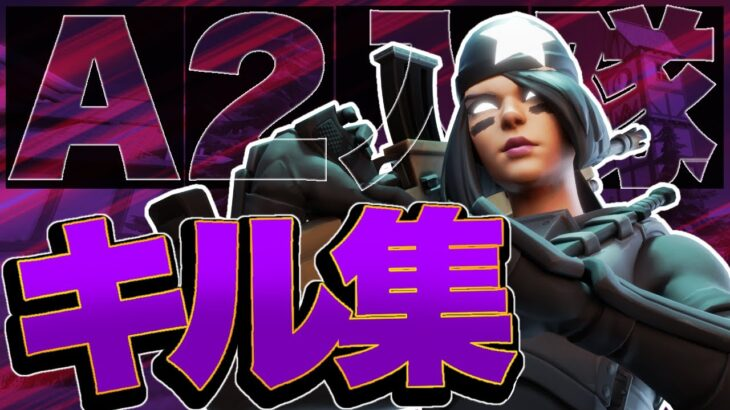 A2入隊記念キル集 【フォートナイト/Fortnite】