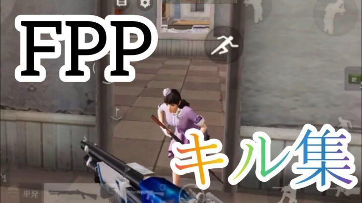 【荒野行動】FPP視点キル集