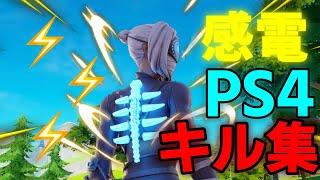 【感電】PS4キル集#21【Fortnite /フォートナイト】