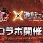 【ディスガイアRPG】緊急告知!! 進撃の巨人コラボ開催決定!!