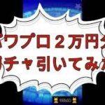 【パワプロ】【ガチャ】2万円分回してみた!!マレフィセント黒聖良+5にします