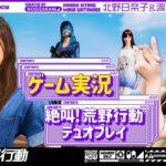 【ゲーム実況】北野日奈子・渡辺みり愛が絶叫!荒野行動デュオプレイ!