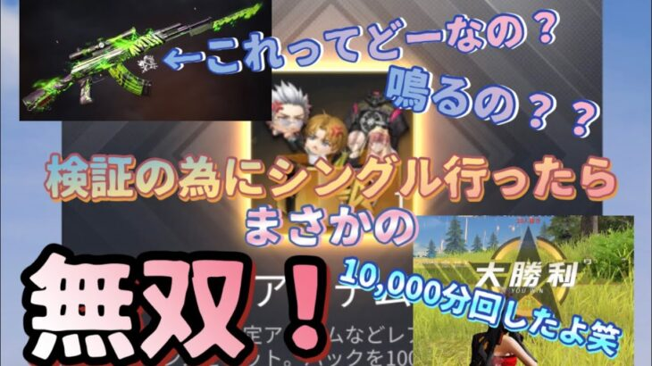 【荒野行動】実況者コラボアイテム検証の為初シングル!