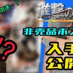 【進撃の巨人】激レア⁉︎◯◯とコラボ‼︎非売品ポスター紹介‼︎