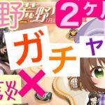 【荒野行動】チャンネル登録200人&TikTok1000人記念!雑談荒野するよ!