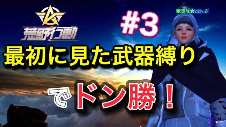 【荒野行動】最初に見た武器縛りでドン勝! #3