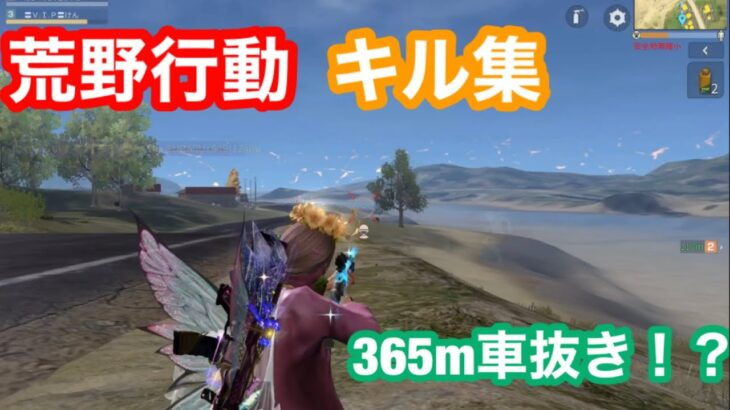 【荒野行動】 365m車抜き!?  気持ち良いキル集