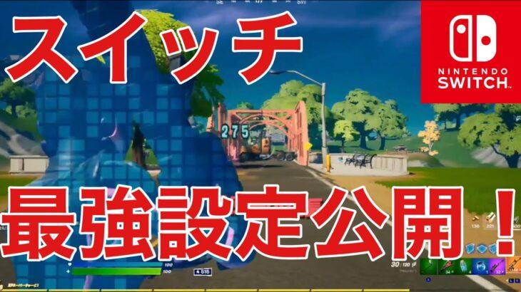 スイッチ勢のキル集#36【フォートナイト】【最強設定公開】【Nintendo Switch Fortnite Montage】