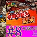 【 #ポコダン 】#8 [ 進撃の巨人コラボ ] 女型の巨人 襲来 上級