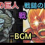 【ポコダン】戦鎚の巨人&顎の巨人戦BGM【進撃の巨人】