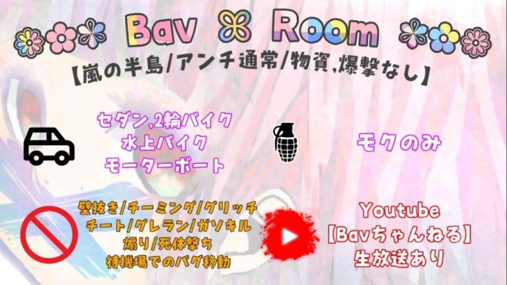 【荒野行動】Bav Room 4人コラボ大会配信🌻【実況 : Bavちゃんねる】