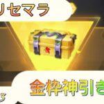 【荒野行動】EVAコラボ金枠神引き集!Part.3