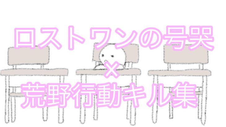 【PS4荒野行動】ロストワンの号哭✖️キル集&おまけガチャ