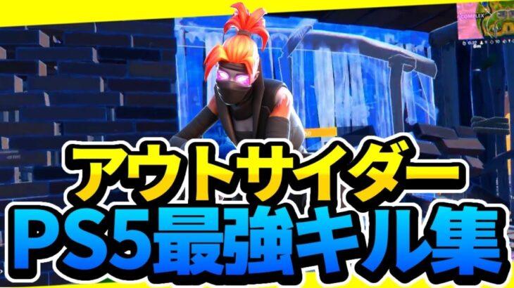 【キル集】PS5視点最強のキル集👑 【ロケットサイダー】【フォートナイト】