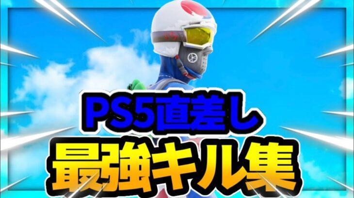 【心做し】PS5直差しのキル集【フォートナイト/Fortnite】