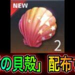 【荒野行動】友情の貝殻を配布するぞ!Part7。
