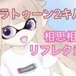 チャージャー・ブラスターキル集【相思相愛リフレクション】
