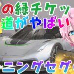 【新ガチャ】地上最強スポーツカーケーニングセグコラボガチャ降臨!〇連でまさかの引き!?【荒野行動】