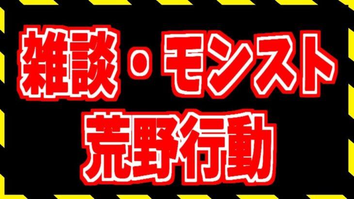 モンスト Dr. stoneコラボ 荒野行動 マリオカートツアー