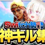【フォートナイトキル集】Switchジャイロ最強の神キル集!!【Switch版フォートナイト】