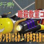 【荒野行動】壱萬円企画!!暗殺教室コラボ開催!!甥っ子の、お年玉を賭けた鬼の企画!!!勝つのはどっちだぁ!?