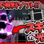 【Aviutl】スキンが光る!?海外風キル集エフェクトの作り方!!#16【フォートナイト/highlight】