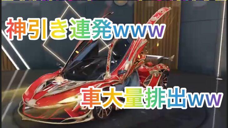 【荒野行動】中秋名月ガチャ❀超絶神引き⁉️🥺何台車出すのwww