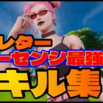 【ラブレター】ローセンシのキル集!【フォートナイト】